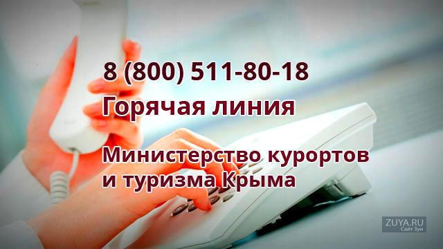 министерство курортов крыма горячая линия zuya.ru
