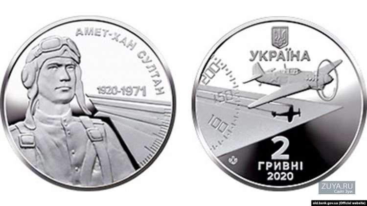 Монета с крымскотатарским летчиком амет хан султан украина