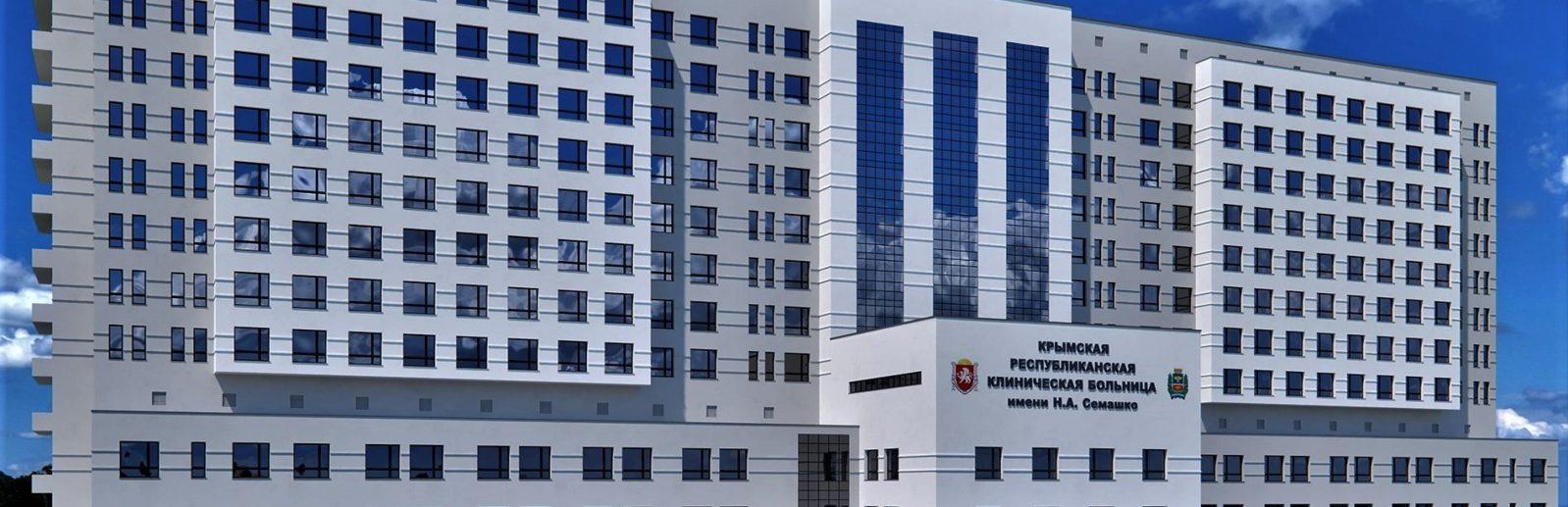 Новая больница Семашко в Симферополе фото
