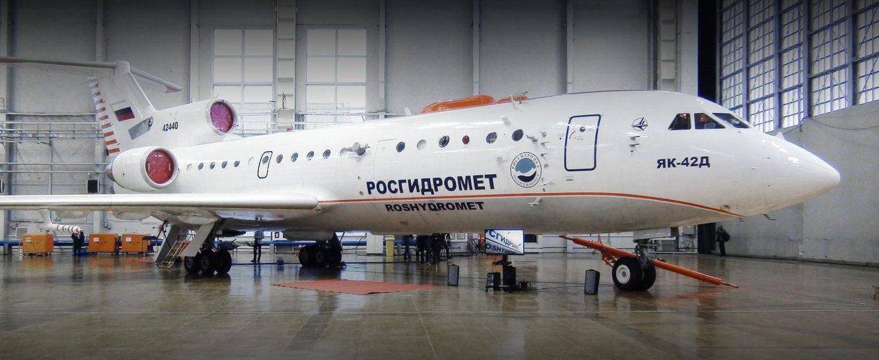 Самолет росгидромет фотография