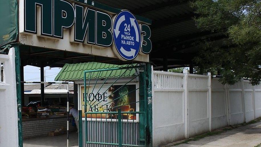 Рынок привоз в Симферополе