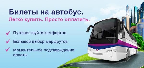 билеты на автобус купить онлайн