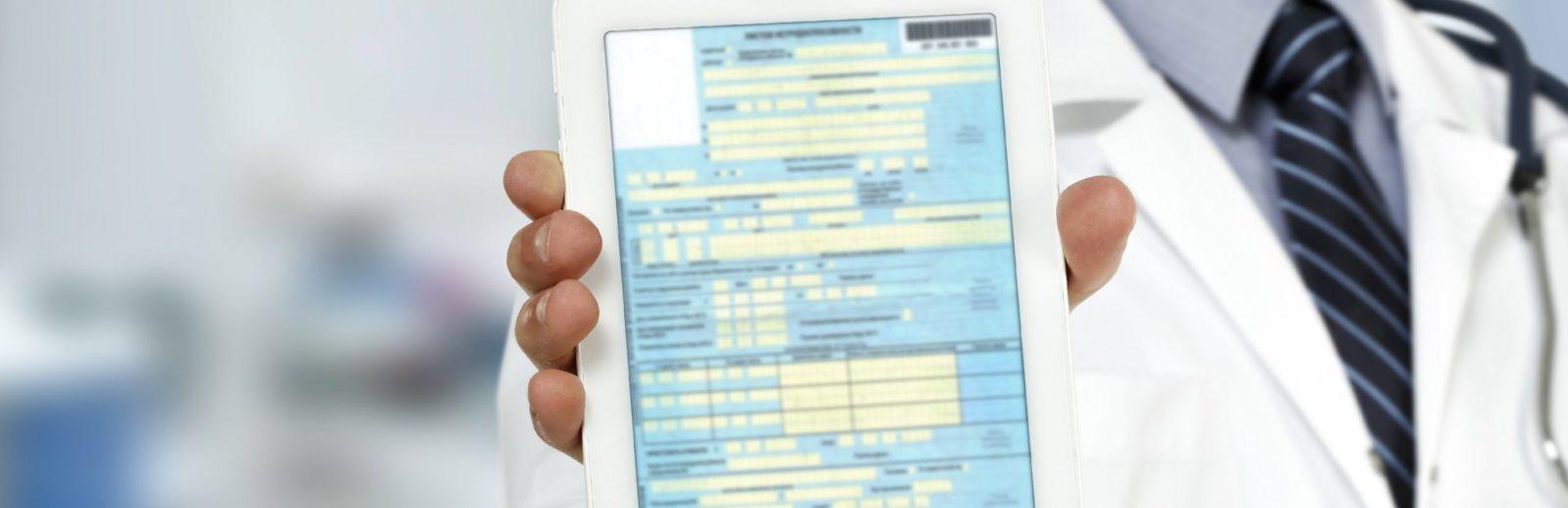 Электронный больничный лист в Крыму