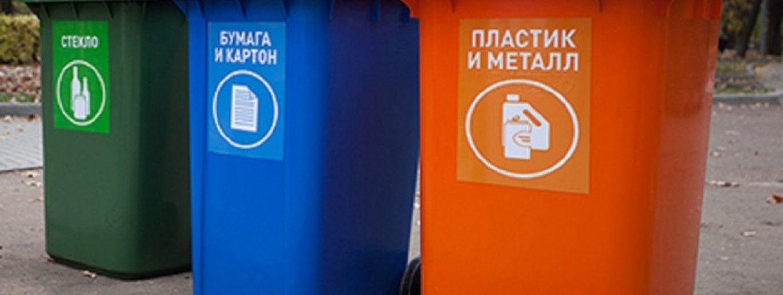 Раздельный сбор мусора в Крыму