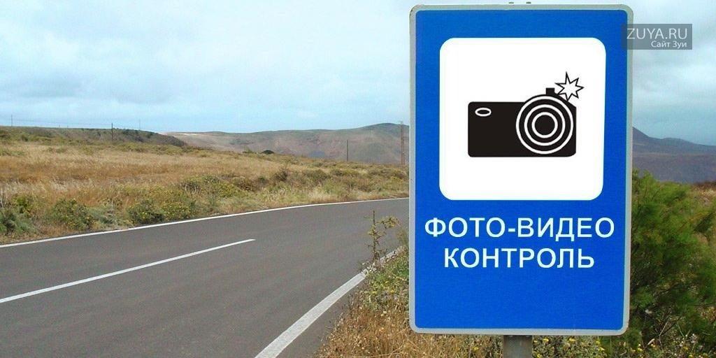 Знак 6.22 Фотовидеофиксация Крым
