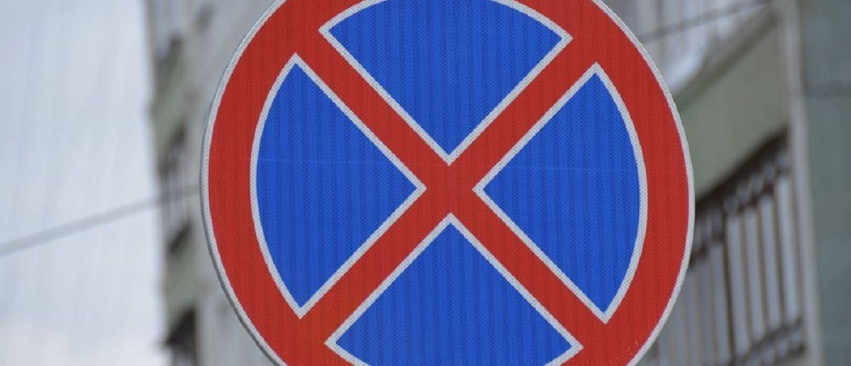 знак стоянка запрещена в симферополе