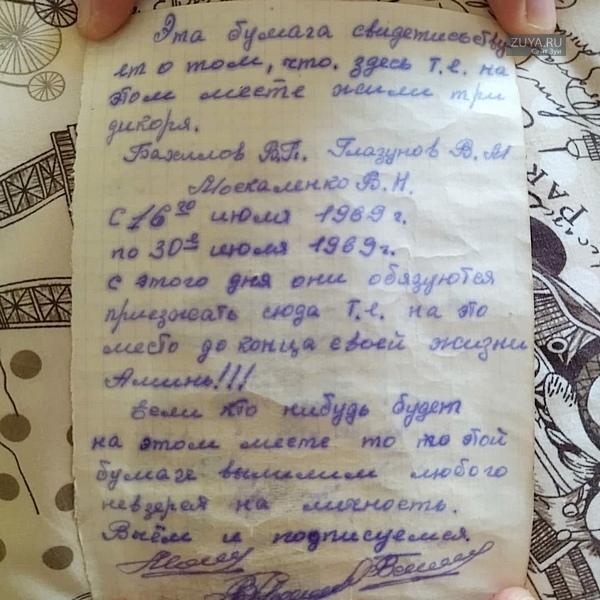 Бутылка записка в Алуште Крым фото