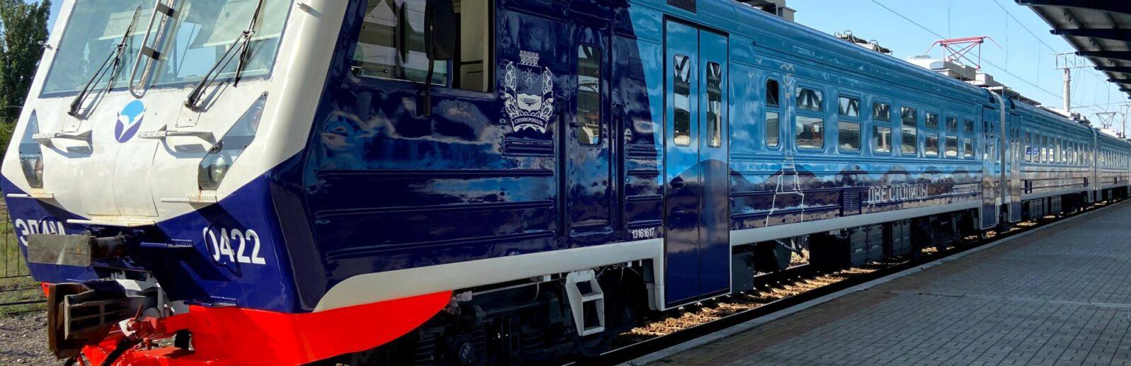 Две столицы поезд в Крыму